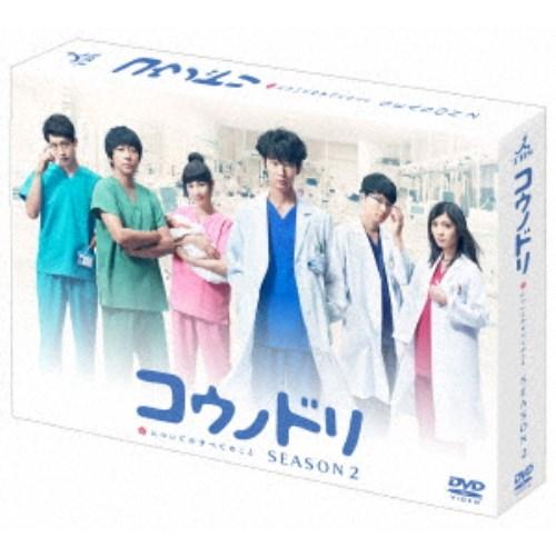 【送料無料】コウノドリ SEASON2 DVD-BOX 【DVD】