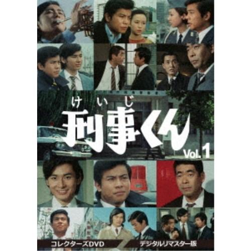 【送料無料】刑事くん 第1部 コレクターズDVD VOL.1 <デジタルリマスター版> 【DVD】
