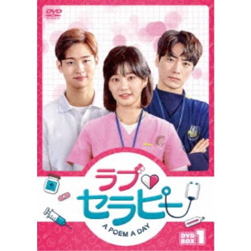 【送料無料】ラブ・セラピー A POEM A DAY DVD-BOX1 【DVD】