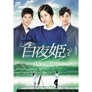 【送料無料】白夜姫 DVD-BOX7 【DVD】