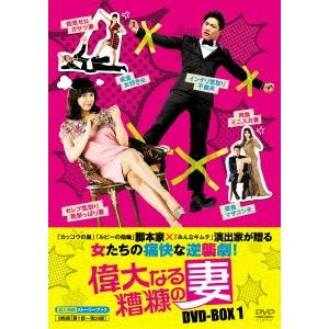 【送料無料】偉大なる糟糠の妻 DVD-BOX1 【DVD】