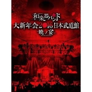 和楽器バンド 大新年会2016 日本武道館 -暁ノ宴- 【DVD】