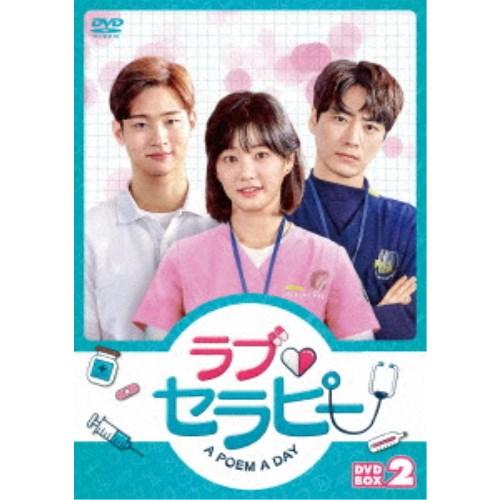 ラブ・セラピー A POEM A DAY DVD-BOX2 【DVD】