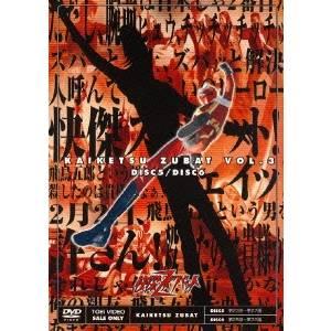 快傑ズバット VOL.3 【DVD】