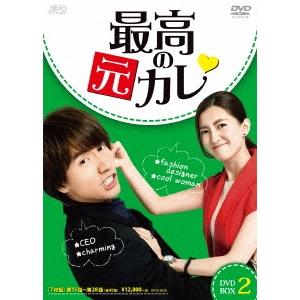 最高の元カレ DVD-BOX2 【DVD】