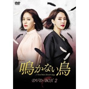 【送料無料】鳴かない鳥 DVD-BOX2 【DVD】