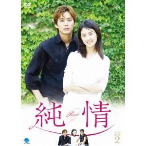純情 DVD-BOX(2) 【DVD】