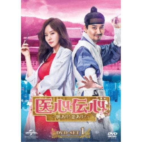 【送料無料】医心伝心~脈あり!恋あり?~ DVD-SET1 【DVD】