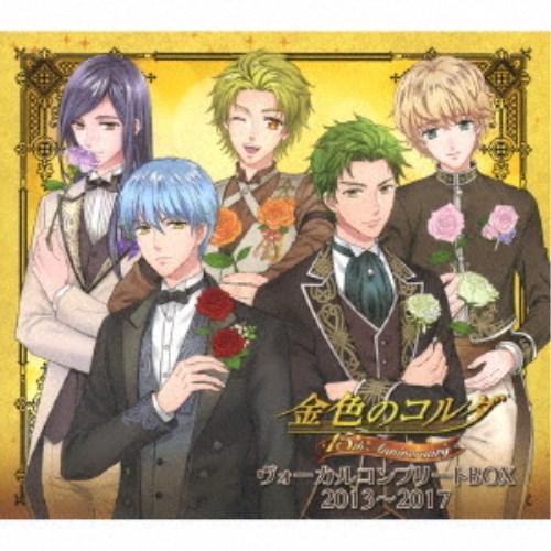 【送料無料】(ゲーム・ミュージック)/金色のコルダ 15th Anniversary ヴォーカルコンプリートBOX 2013~2017 【CD】