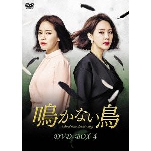 【送料無料】鳴かない鳥 DVD-BOX4 【DVD】