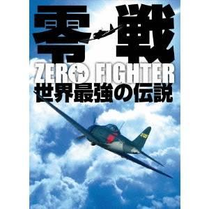 零戦 世界最強の伝説 DVD-BOX 【DVD】