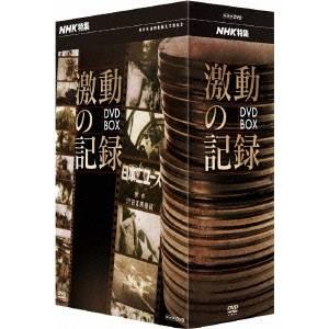 【送料無料】NHK特集 激動の記録 DVD-BOX 【DVD】