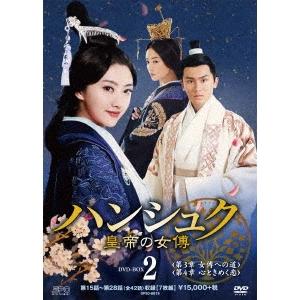 【送料無料】ハンシュク~皇帝の女傅 DVD-BOX2 【DVD】