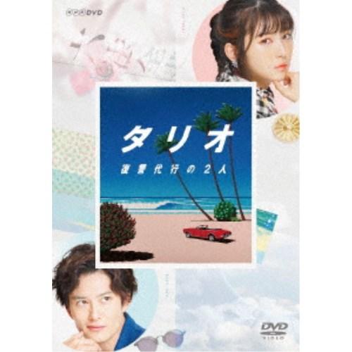 発売モデル タリオ ※ラッピング ※ 復讐代行の2人 DVD BOX