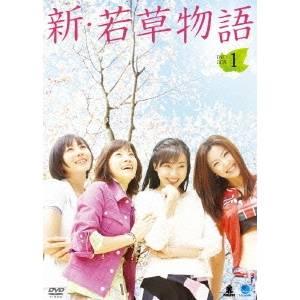 【送料無料】新・若草物語 DVD-BOX(1) 【DVD】