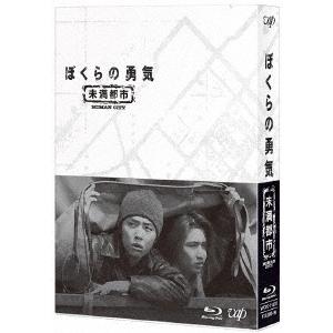 【送料無料】ぼくらの勇気 未満都市 Blu-ray BOX 【Blu-ray】