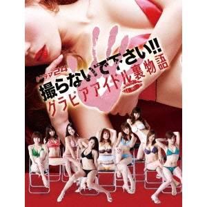 【送料無料】撮らないでください!!グラビアアイドル裏物語 DVD-BOX 【DVD】