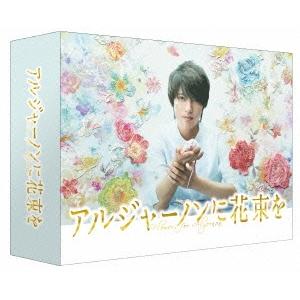 【送料無料】アルジャーノンに花束を DVD-BOX 【DVD】