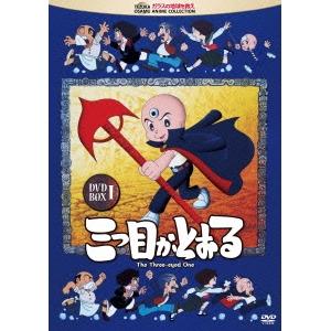 【送料無料】三つ目がとおる DVD-BOX I 【DVD】