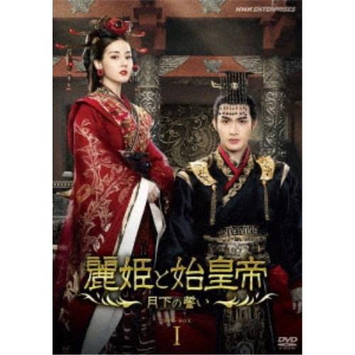 【送料無料】麗姫と始皇帝 ~月下の誓い~ DVD BOX1 【DVD】