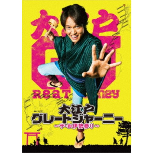 大江戸グレートジャーニー ~ザ お伊勢参り~ 日本産 人気 Blu-ray BOX