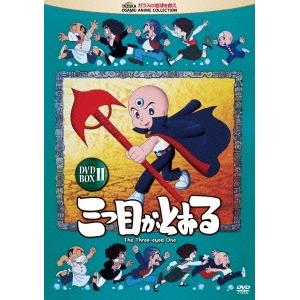 【送料無料】三つ目がとおる DVD-BOX II 【DVD】