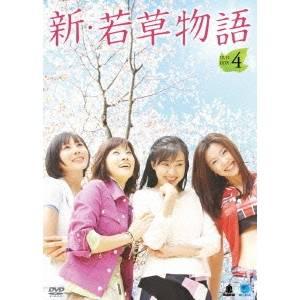 【送料無料】新・若草物語 DVD-BOX(4) 【DVD】