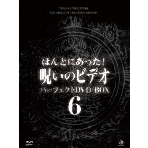 【送料無料】ほんとにあった!呪いのビデオ パーフェクトDVD-BOX6 【DVD】