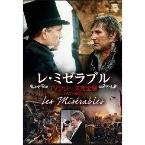 【送料無料】レ・ミゼラブル/フランス版TVシリーズ完全版DVD-BOX 【DVD】