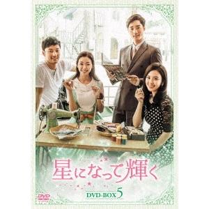 【送料無料】星になって輝く DVD-BOX5 【DVD】