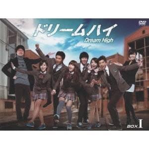 【送料無料】ドリームハイ BOX I 【DVD】