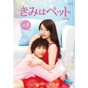 きみはペット<完全版> DVD-BOX1 【DVD】