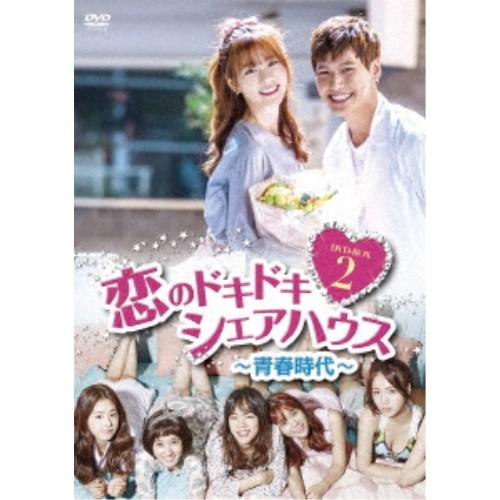恋のドキドキ□シェアハウス~青春時代~ DVD-BOX2 【DVD】