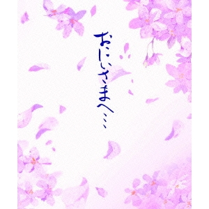 【送料無料】おにいさまへ… COMPLETE Blu-ray BOX 【Blu-ray】