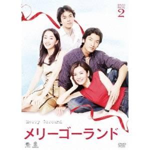 【送料無料】メリーゴーランド DVD-BOX(2) 【DVD】