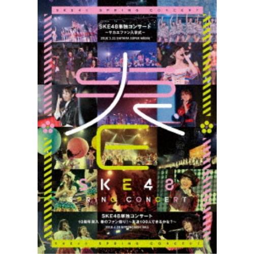 【送料無料】SKE48/SKE48単独コンサート~サカエファン入学式~ / 10周年突入 春のファン祭り!~友達100人できるかな?~ 【DVD】