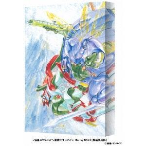 聖戦士ダンバイン Blu-ray BOXII《特装限定版》 (初回限定) 【Blu-ray】