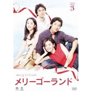 【送料無料】メリーゴーランド DVD-BOX(3) 【DVD】