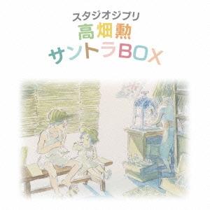 【送料無料】(アニメーション)/スタジオジブリ 高畑勲 サントラBOX 【CD】
