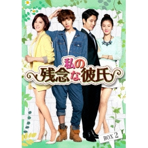 【送料無料】私の残念な彼氏 Blu-ray BOX2 【Blu-ray】