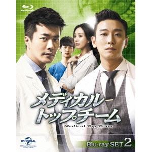 メディカル・トップチーム Blu-ray SET2 【Blu-ray】