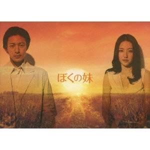 【送料無料】ぼくの妹 【DVD】