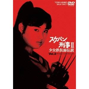 スケバン刑事2 少女鉄仮面伝説 VOL.2 【DVD】