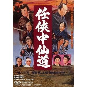 任侠中仙道 爆買い送料無料 割引も実施中 DVD