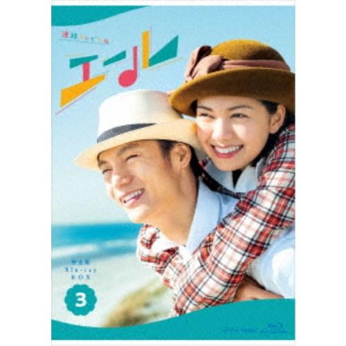 <title>連続テレビ小説 エール 完全版 Blu-ray 今季も再入荷 BOX3</title>