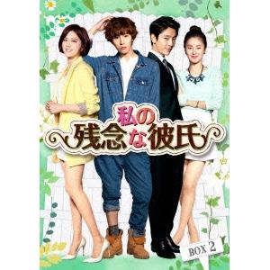 【送料無料】私の残念な彼氏 DVD-BOX2 【DVD】