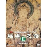 【送料無料】絲綢之路<シルクロード>II 【DVD】