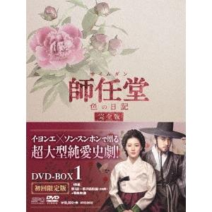 師任堂(サイムダン)、色の日記 <完全版> DVD-BOX1 【DVD】
