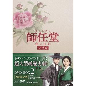 【送料無料】師任堂(サイムダン)、色の日記 <完全版>DVD-BOX2 【DVD】