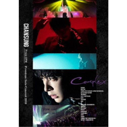 CHANSUNG(From 2PM)/CHANSUNG (From 2PM) Premium Solo Concert 2018 Complex (初回限定) 【DVD】